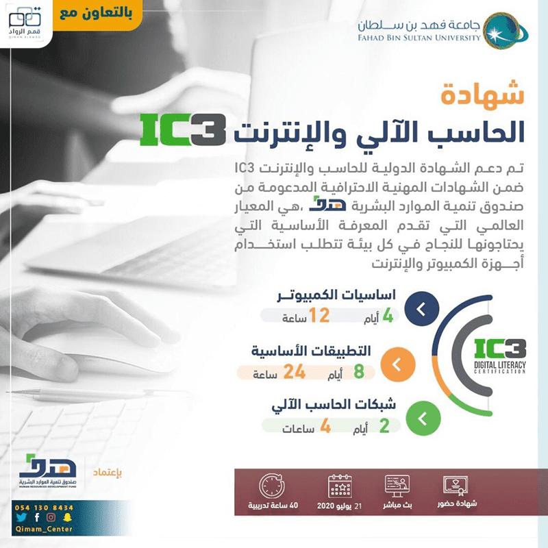 جامعة فهد بن سلطان دورة شهادة الحاسب الألي والإنترنت IC3