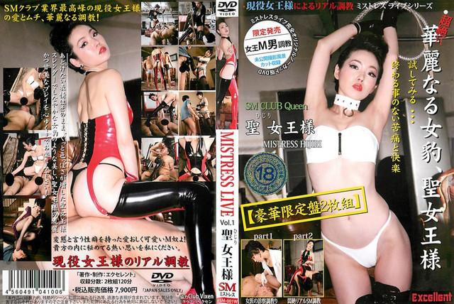 ESM-001w MISTRESS LIVE vol.1 聖女王様