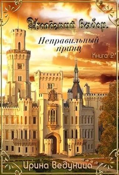 Нелёгкий выбор. Неправильный принц. Книга 2 - Ирина Ведуница