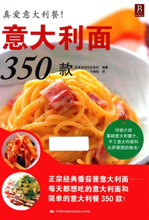 意大利麵 350 款(31MB@PDF@OP@簡中)