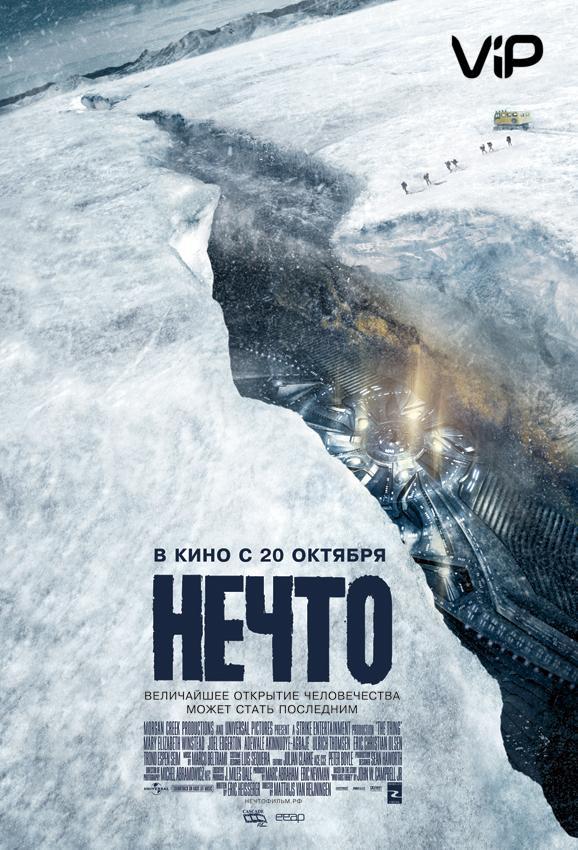 Смотреть Нечто / The Thing Онлайн бесплатно - Научная экспедиция обнаруживает в Антарктике потерпевший крушение инопланетный...
