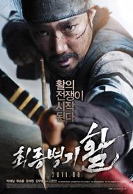 guerra-de-flechas-korea.jpg