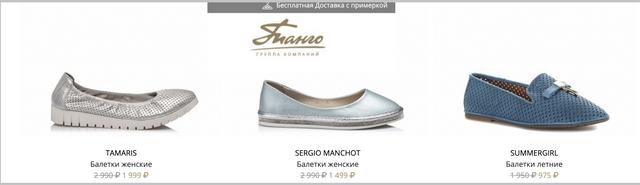 балетки в интернет-магазине Тангошуз