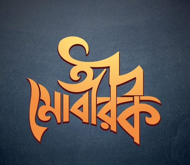 Eid-Wallpaper