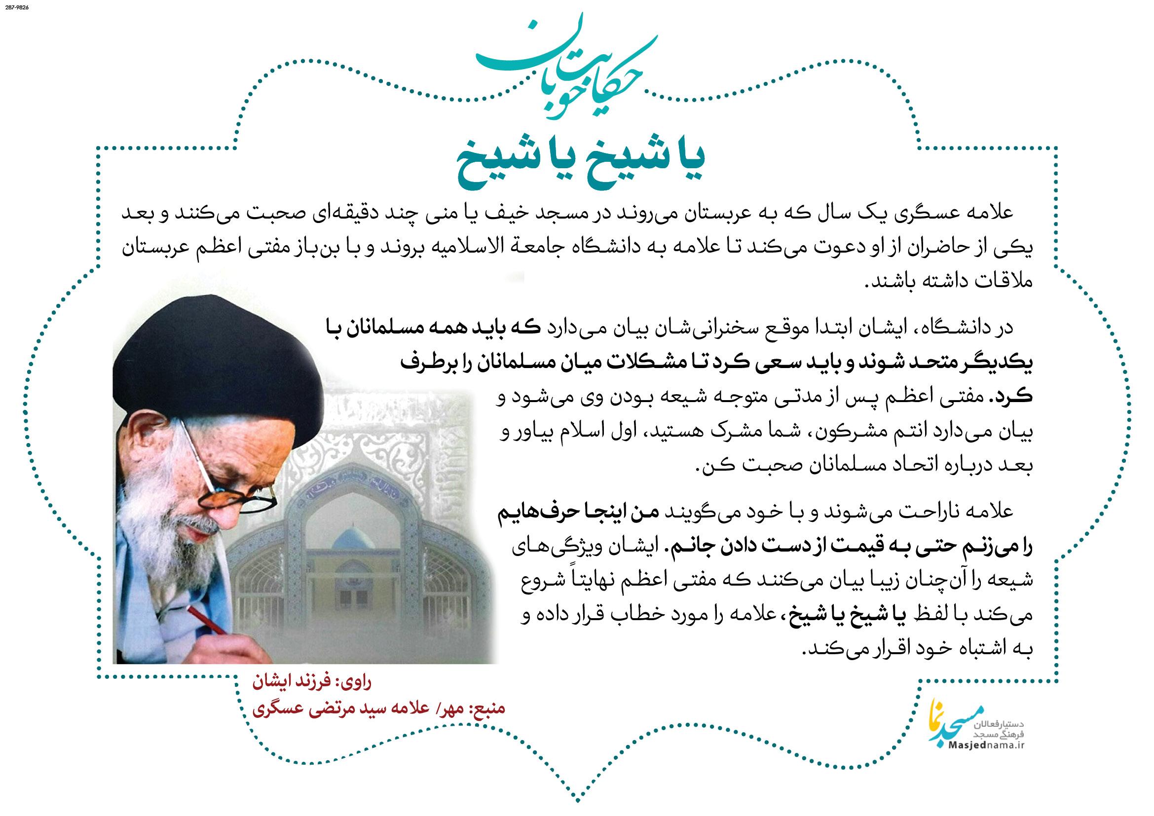 علامه سید مرتضی عسگری