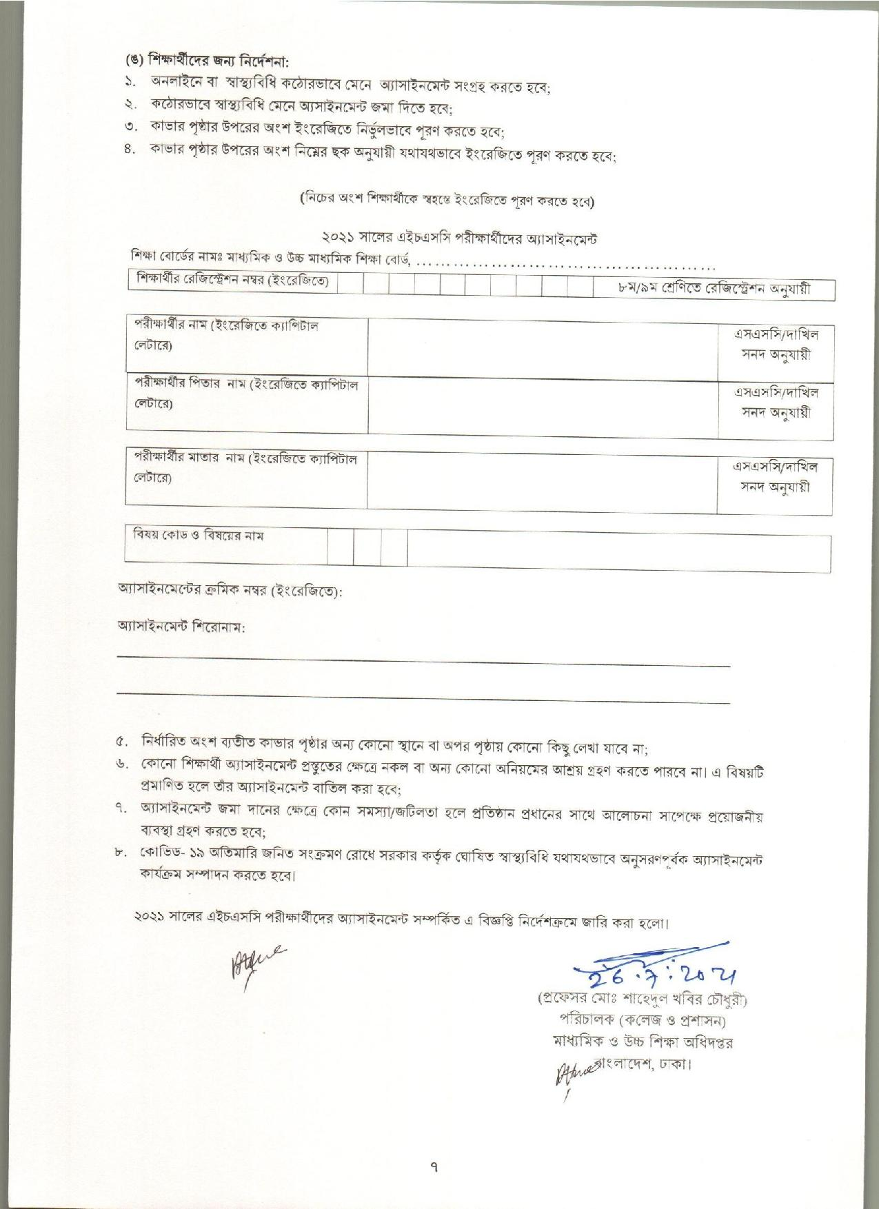 Assignment-Evaluation-page-007