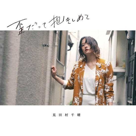 [Album] Chiharu Mitamura – Hizumi Datte Dakishimete