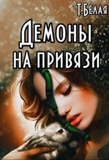 Демоны на привязи. Тигра Белая