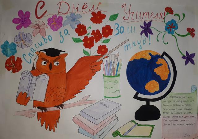 День учителя в Галкинской школе