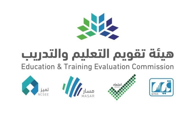 هيئة تقويم التعليم والتدريب قياس نتائج
