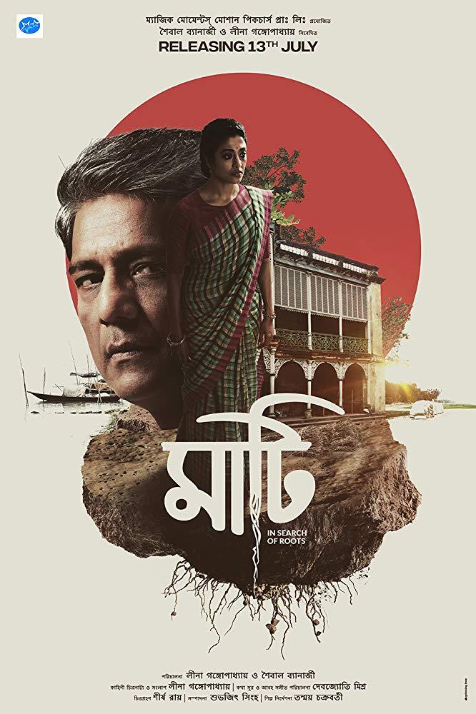 Bodhon 2017 Bengali Movie Untouched 720p X264 Web Dl