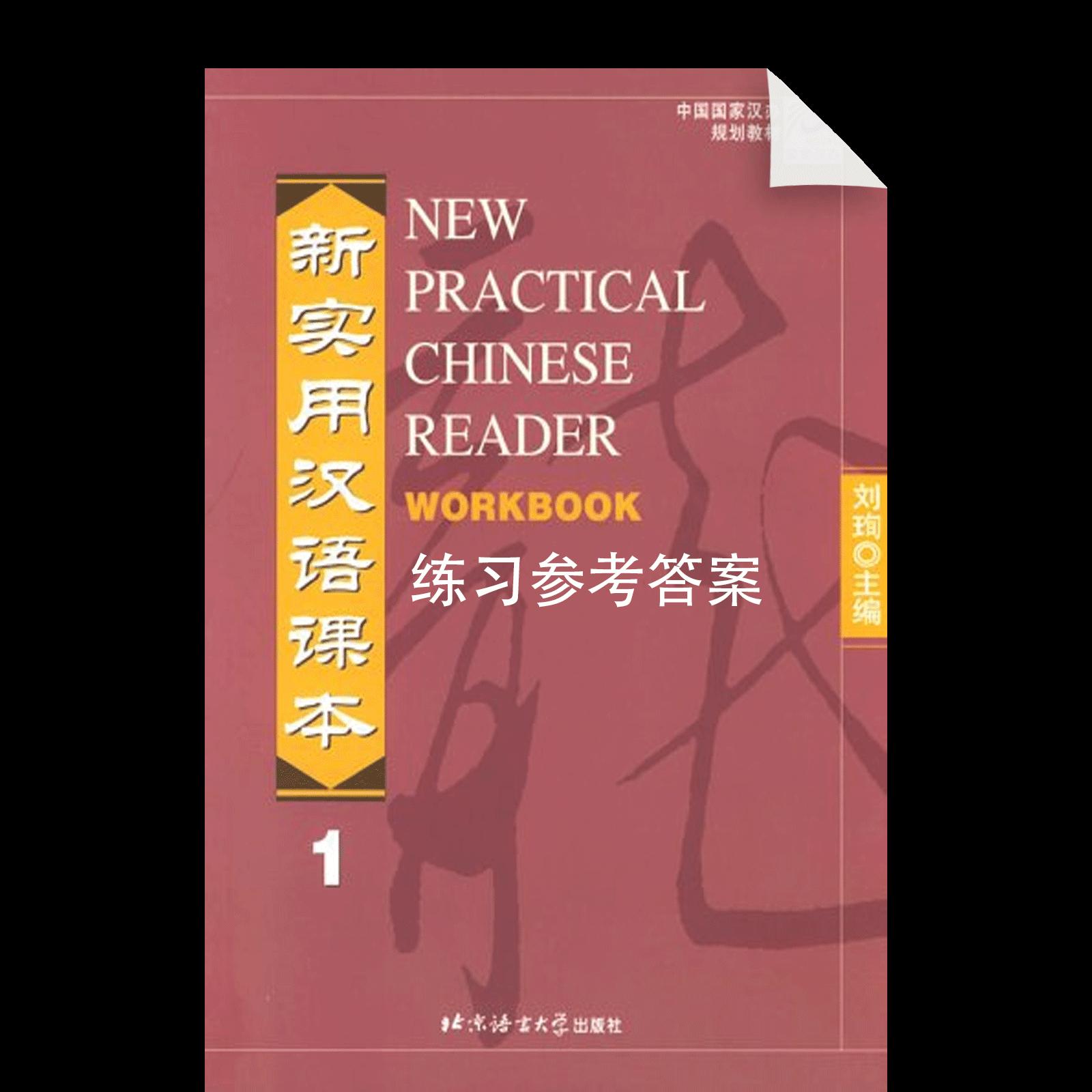 Xinshiyong Hanyu Keben 1 Lianxi Daan
