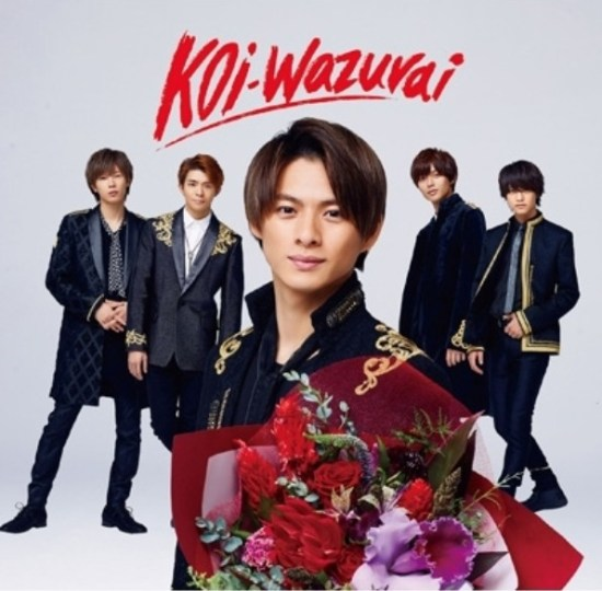 [Single] King & Prince – koi-wazurai