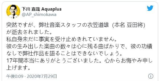 【訃報】 所屬於Aquaplus,曾為《受讚頌者》系列、《ToHeart 2 迷宮旅人》等作品創作音樂的作曲家衣笠道雄(本名 豆田將)已於近日去世。 Image