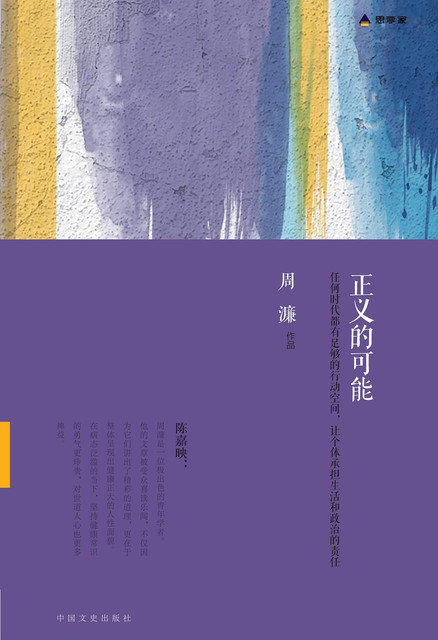 《正義的可能》   周濂   txt+mobi+epub+pdf電子書下載