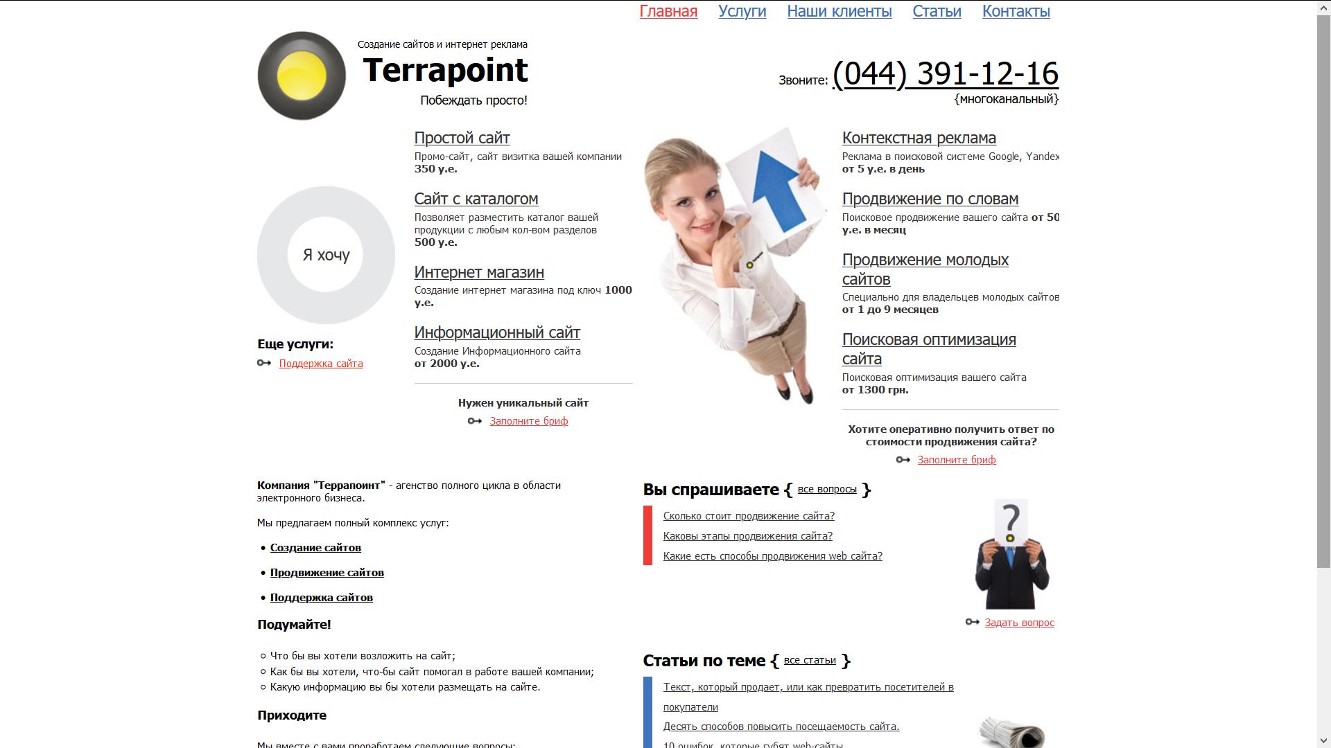 Веб студия мошенников http://terrapoint.com.ua/
