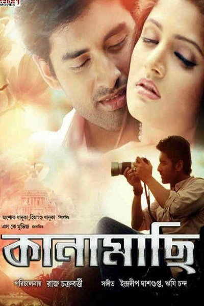 Kanamachi (2013) Bengali Movie 720p DVDRip x265 AAC 900MB