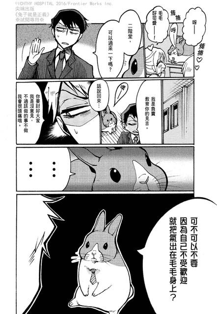 Topics tagged under 漫畫 on 紀由屋分享坊 087
