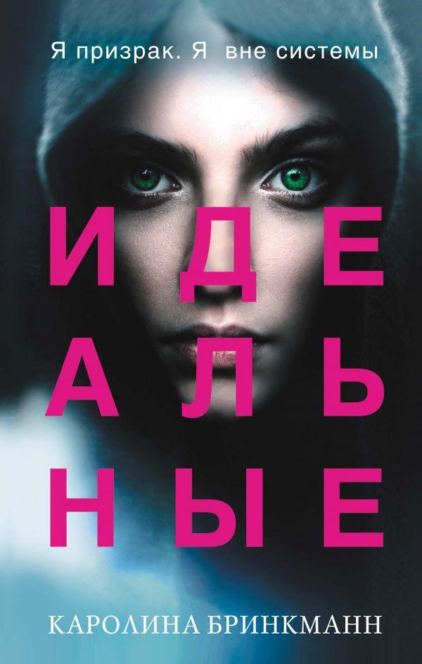 Идеальные. Автор Каролина Бринкманн