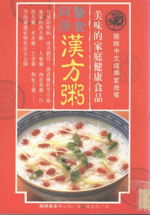 醫食同源:漢方粥(20MB@PDF@OP@繁中)