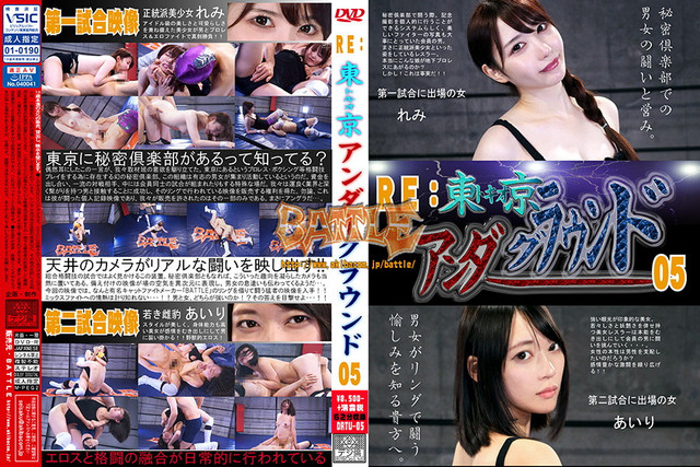 DRTU-05 東京アンダーグラウンド 05