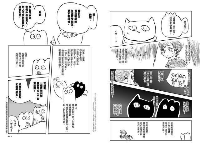 Topics tagged under 漫畫 on 紀由屋分享坊 GAY-P162-P163