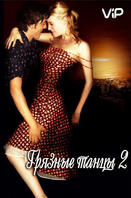 Смотреть Грязные танцы 2: Гаванские ночи / Dirty Dancing: Havana Nights Онлайн бесплатно - 18-летняя Кейти Миллер приезжает в Гавану с семьёй из Чикаго. Она планирует поступить в...