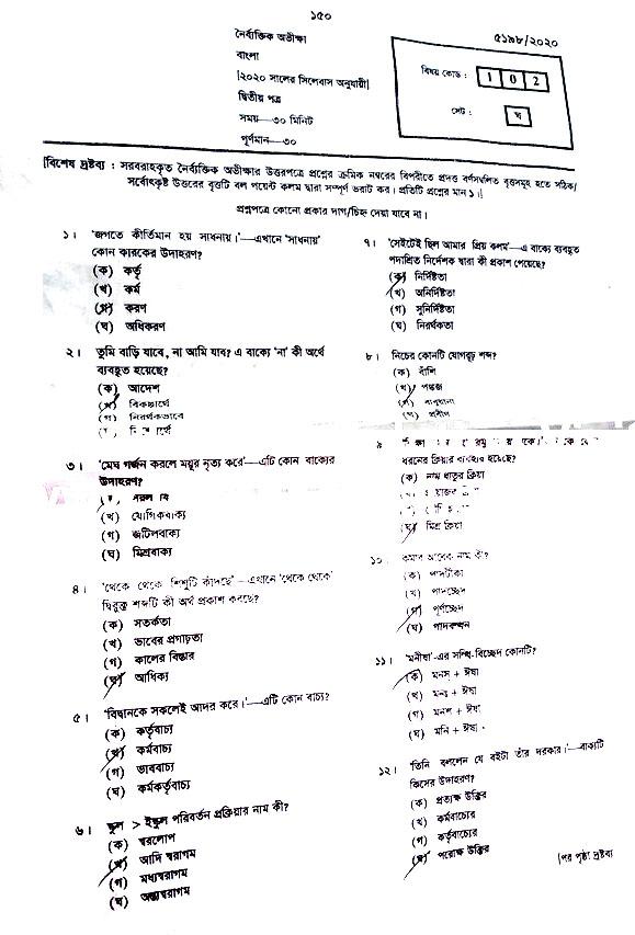 Bangla-Second-Paper-2