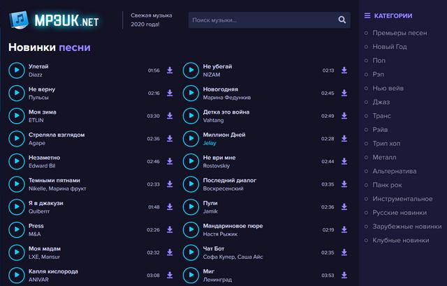 Музыка онлайн Screenshot-21