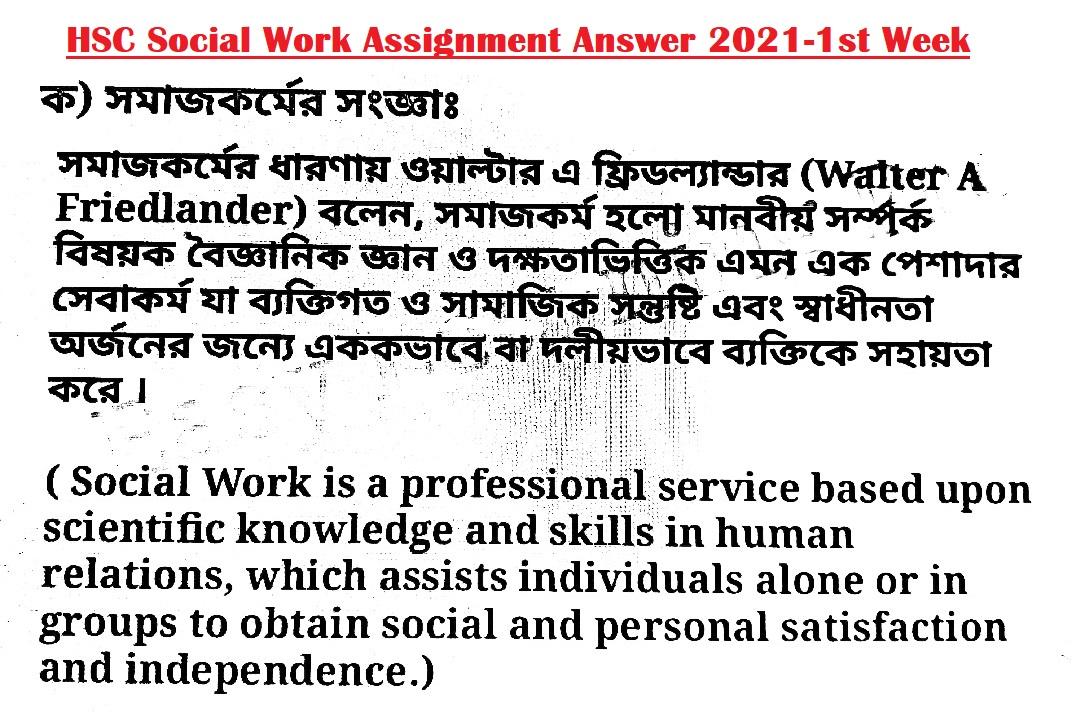 hsc-social-work-assignment-1st-week-1