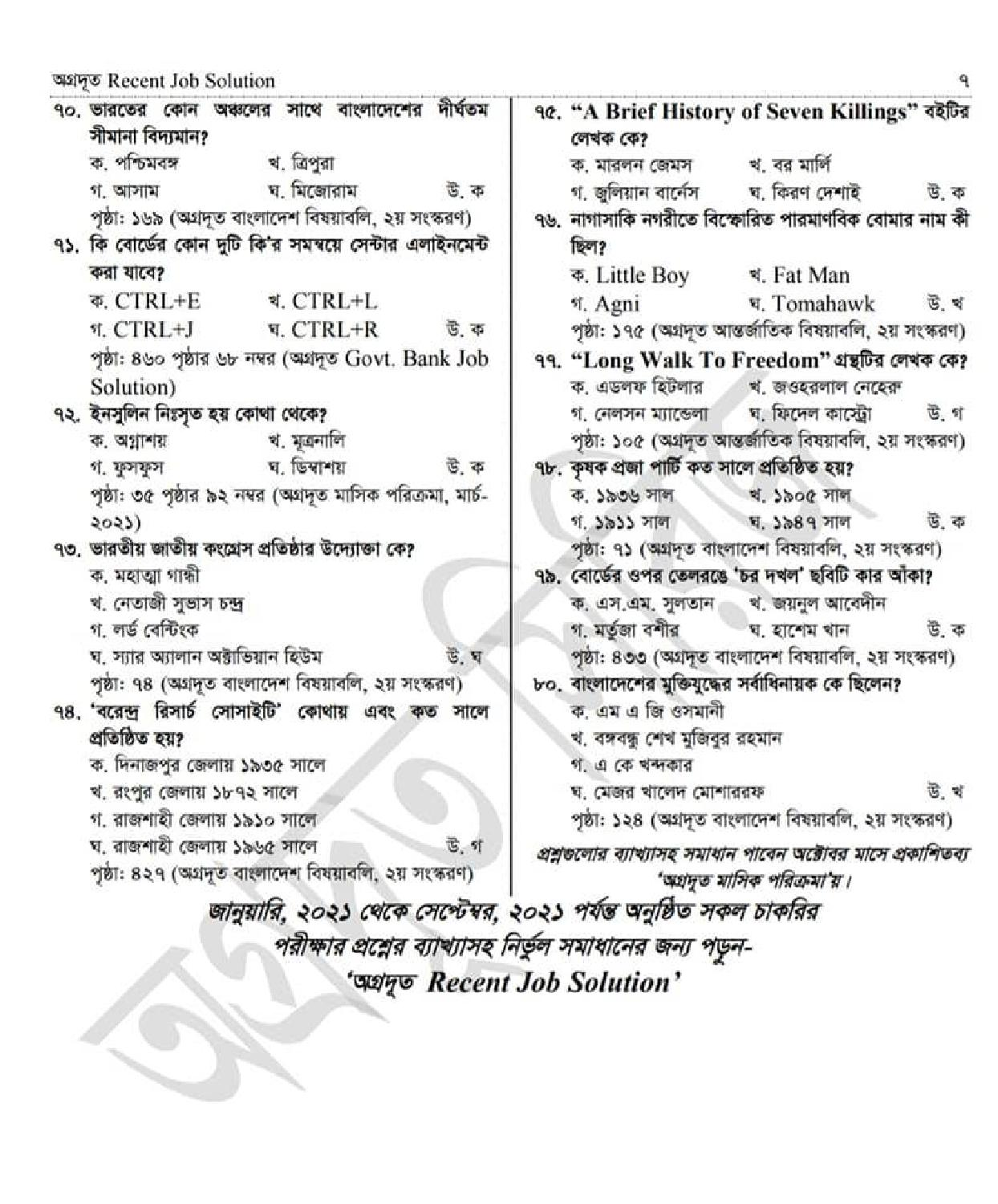 NSI-Watcher-Constable-Solution-page-009
