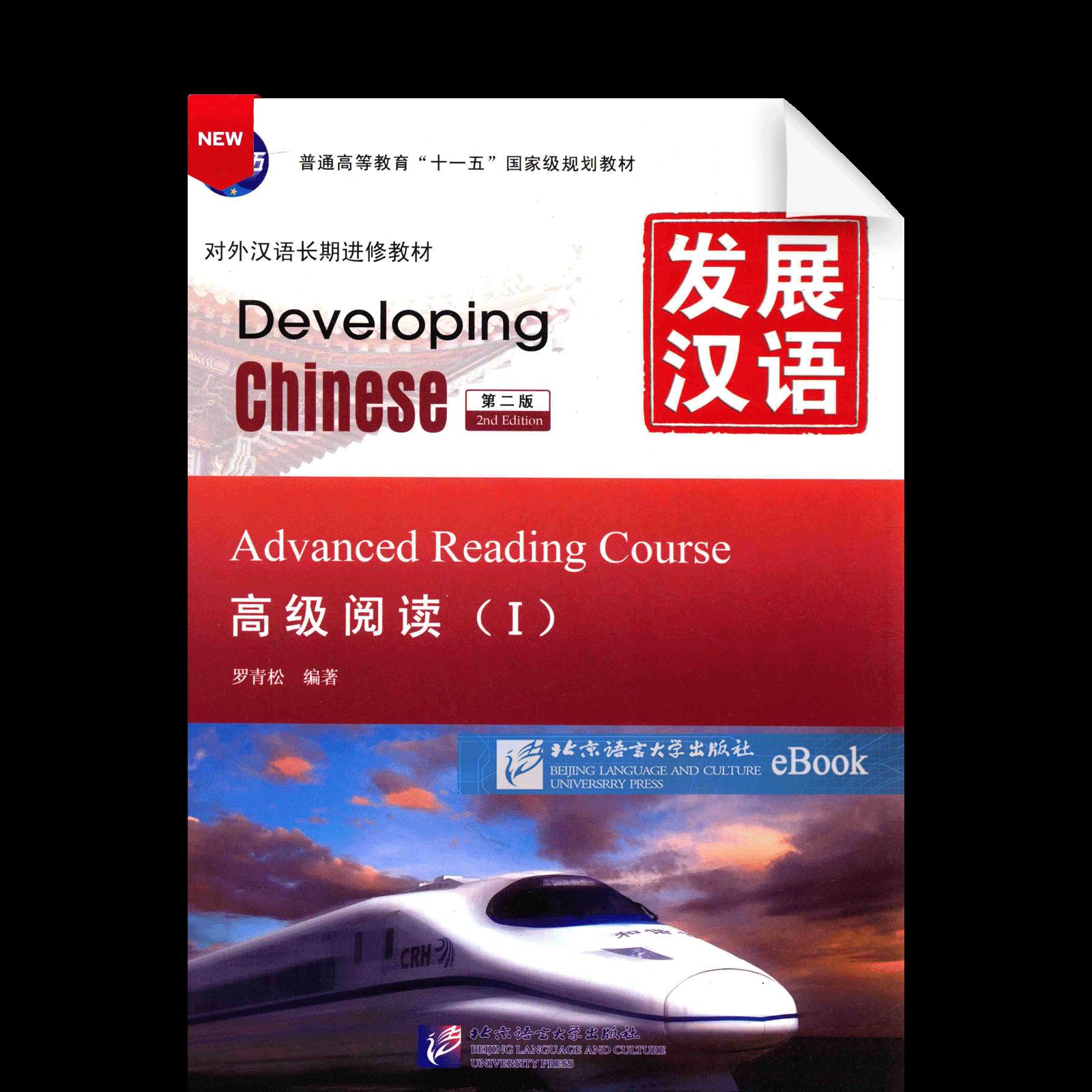Developing Chinese Fazhan Hanyu Di2Ban Gaoji Yuedu Di1Ce