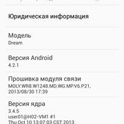 Screenshot-2013-02-04-21-15-03