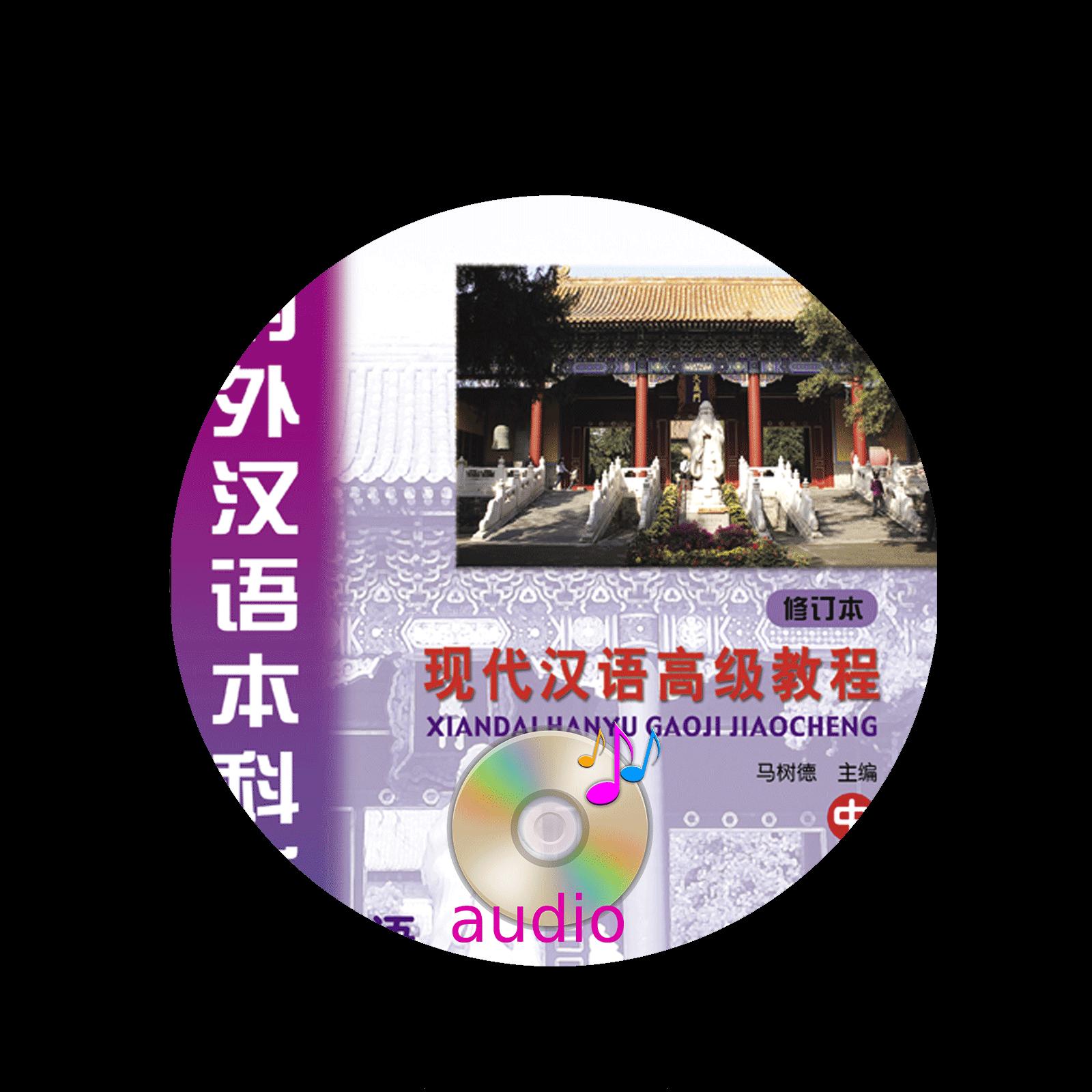Xiandai Hanyu Gaoji Jiaocheng 2 Xiudingban Audio