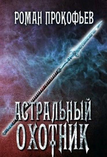 Астральный Охотник. Роман Прокофьев
