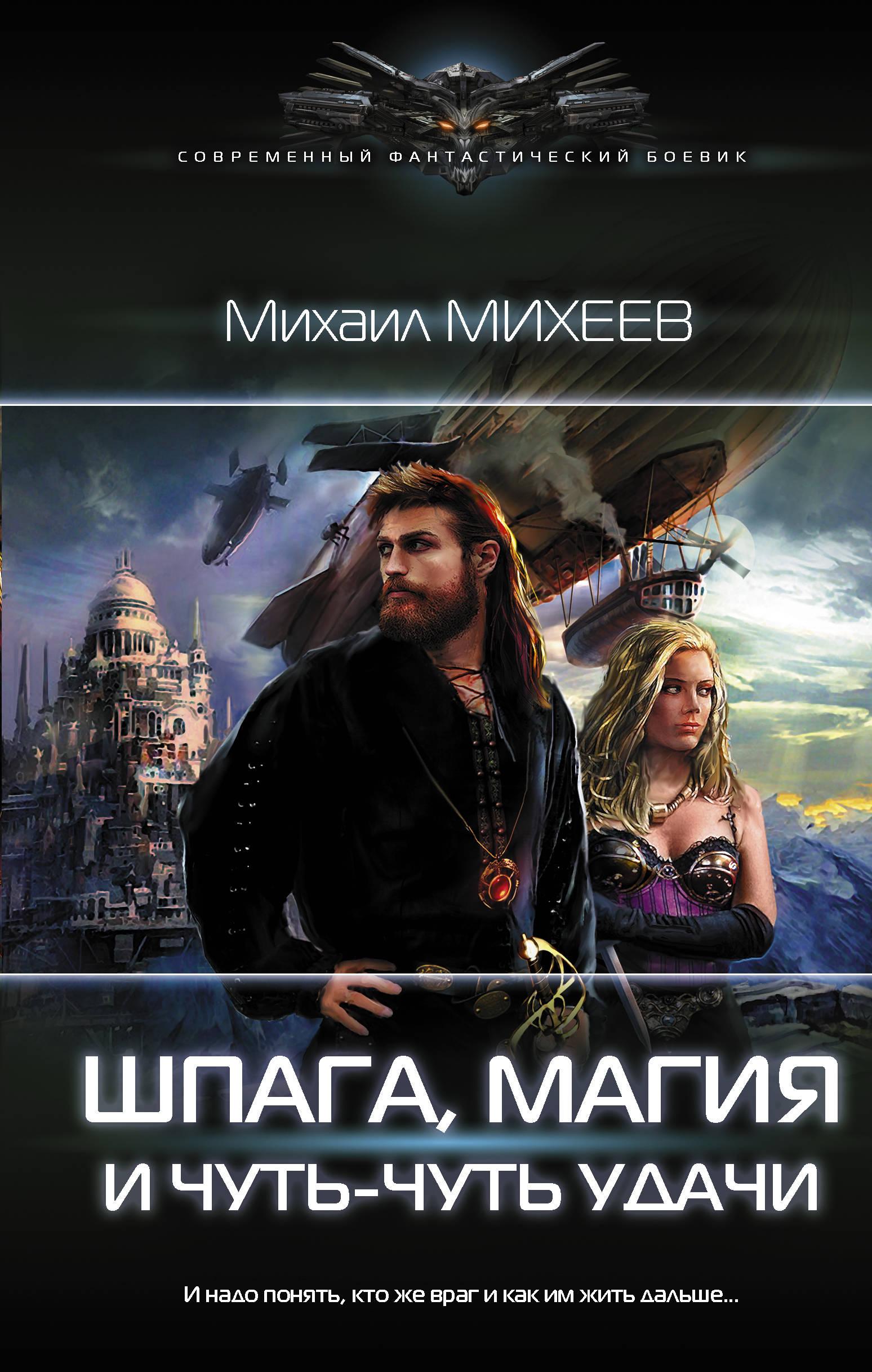 Михаил Михеев «Шпага, магия и чуть-чуть удачи»