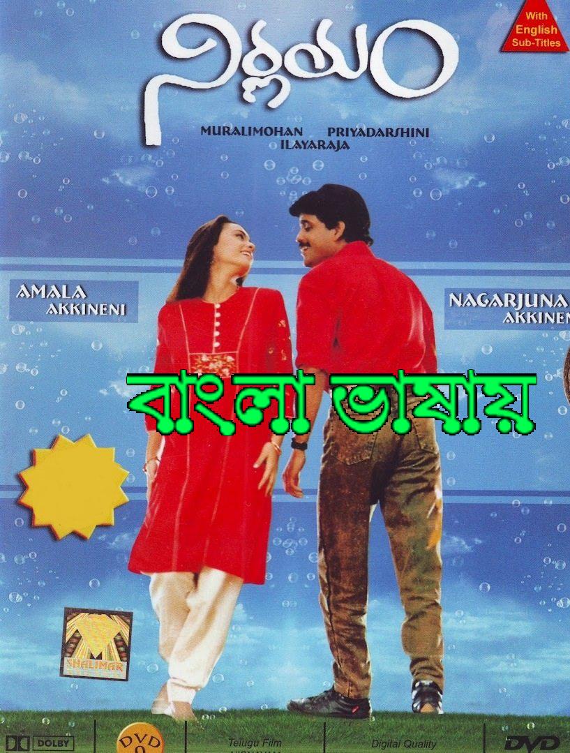Giraftaari (Nirnayam) 2021 Bengali Dubbed ORG 720p HDRip 850MB Download