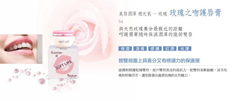 Rosense玫瑰之吻護唇膏:與天然玫瑰養分最親近的距離,呵護需要隨時保濕潤澤的脆弱雙唇。含玫瑰芬芳。