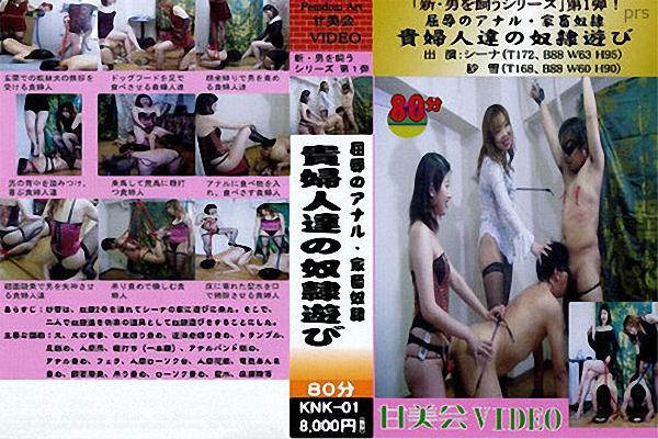 KNK-01 艶母の交尾 京香さん 第壱巻