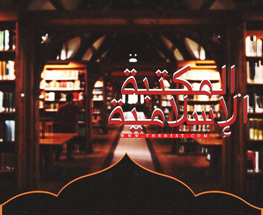 المكتبة الإسلامية  LIBRARY-HEADER