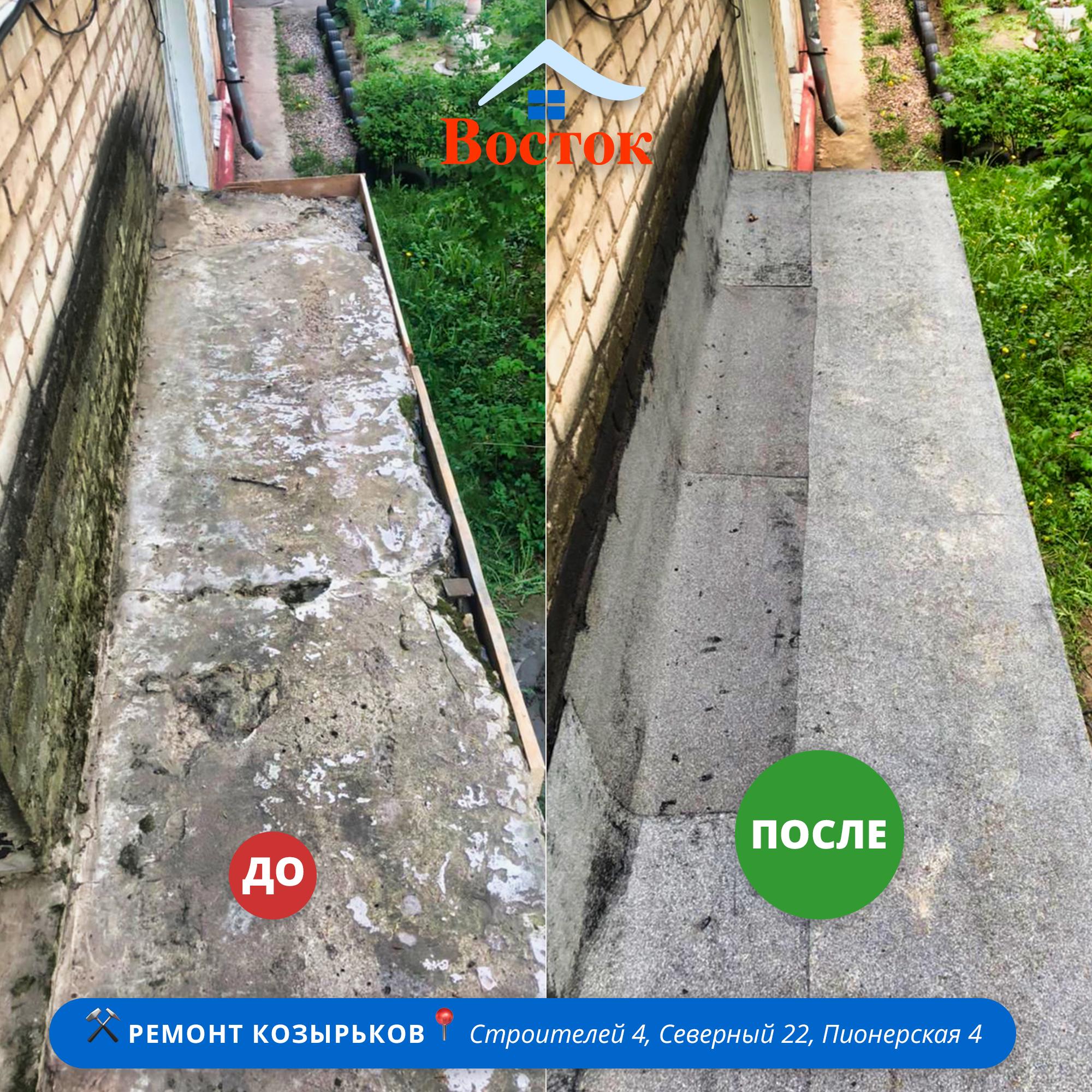 Отремонтировали козырьки над подъездами на Строителей, Пионерской и в Северном