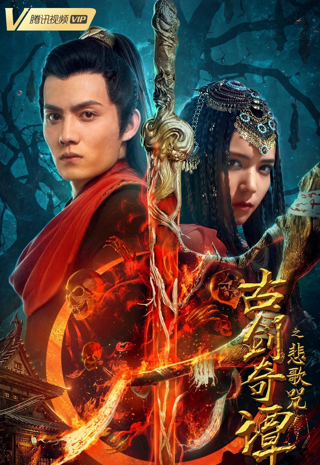 Gu Jian Qi Tan Zhi Bei Ge Zhou (2021) Chinese 720p HDRip x264 AAC 500MB ESub