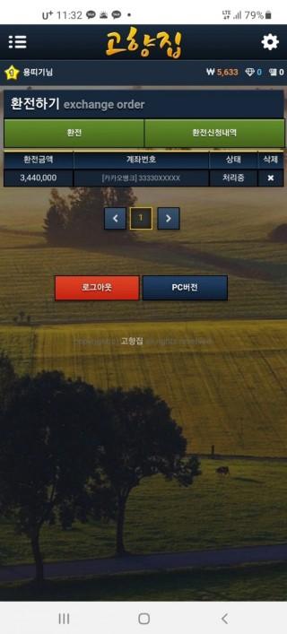 고향집 먹튀 ghz1004.com 메이저놀이터 먹튀검증 스포츠스코어