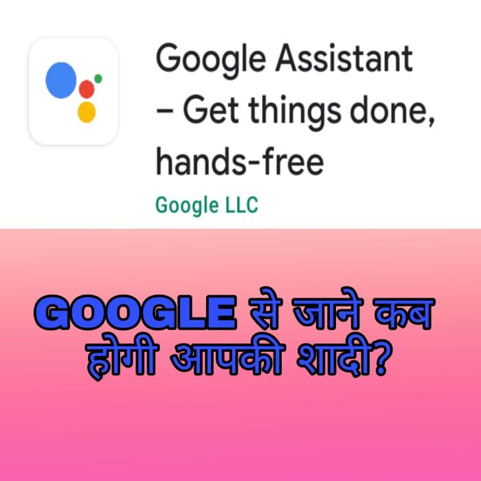 Google mera shaadi kab hoga ? गूगल मेरी  शादी कब होगी
