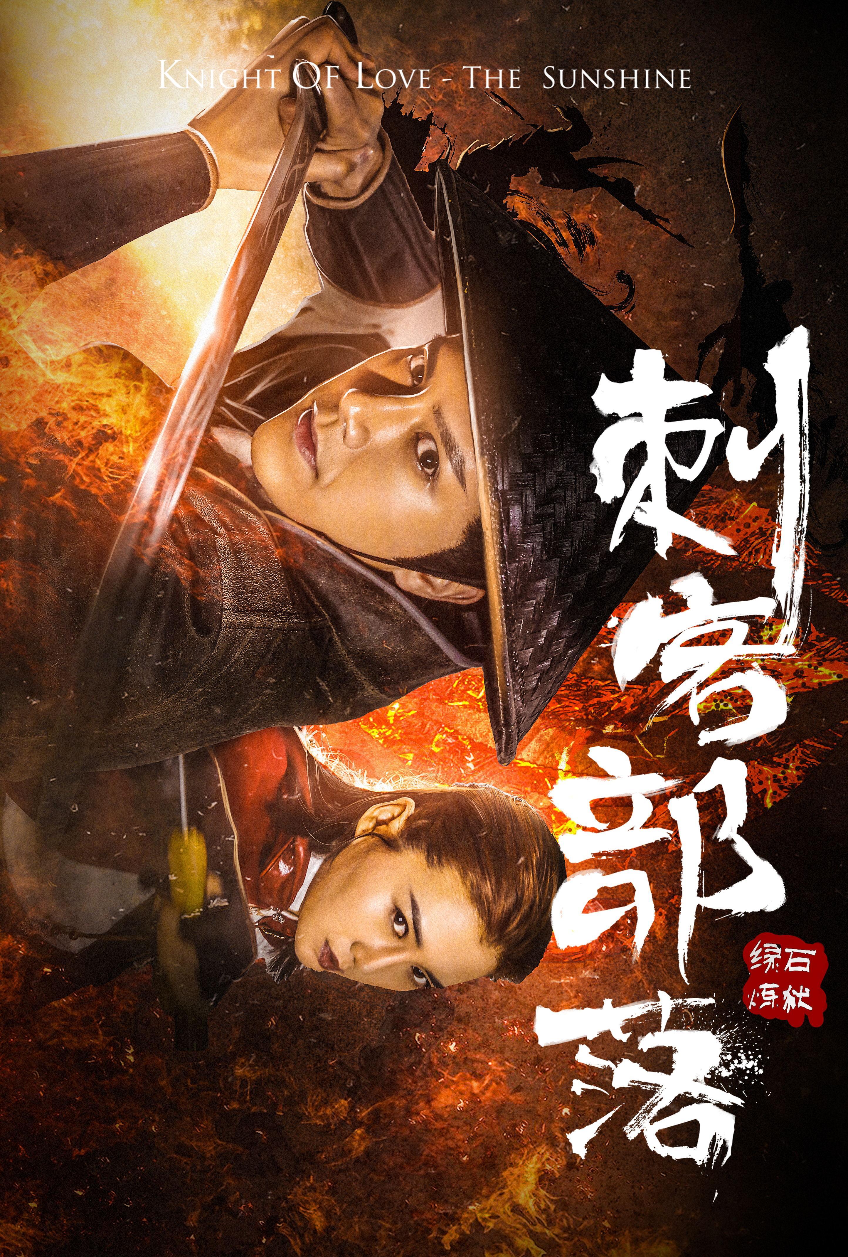 2019 中国《刺客部落I绿石炼狱》青芒大地,诡谲纷争