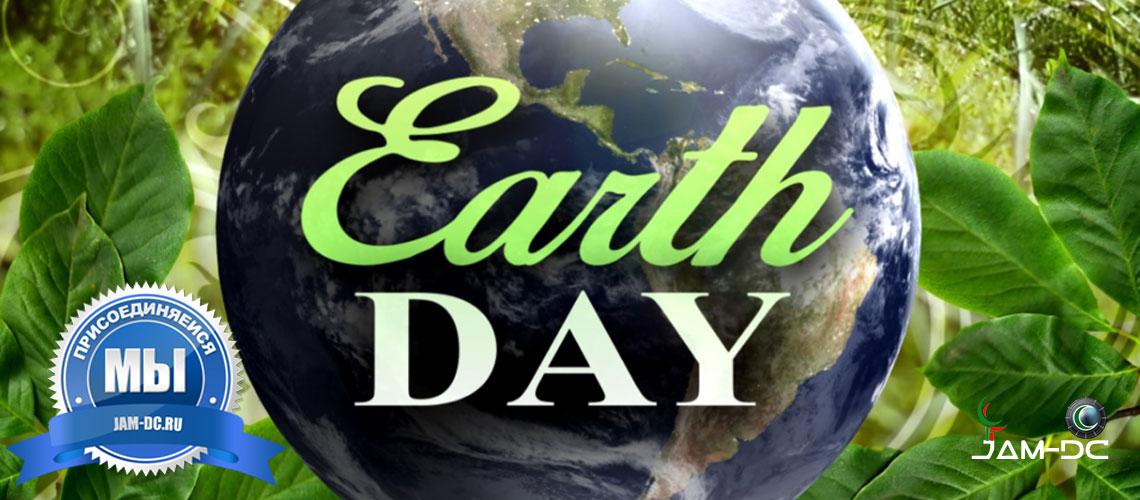 Сегодня День Земли!