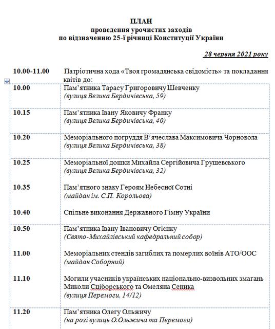 f - Патріотична хода, фотозони, майстер-класи та концерт: у Житомирі готуються відзначати День Конституції