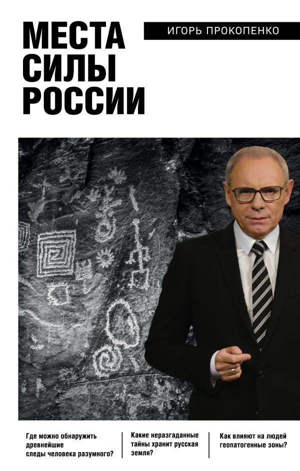 Места силы России. Игорь Прокопенко