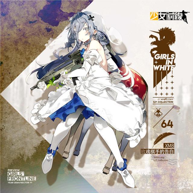 《少女前線》推出白色情人節採購主題「一封來自她的信」婚紗裝扮 即將復刻20年白情活動  006