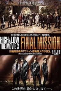 High & Low: The Movie 3 – Final Mission 2017